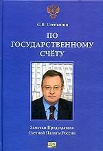 По государственному счету. Заметки Председателя Счетной палаты России