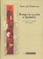Повороты судьбы и произвол. Воспоминания. 1905-1927 годы