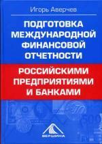 Подготовка международной финансовой отчетности российскими предприятиями и банками