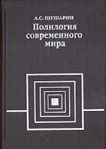 Полилогия современного мира. Книга 2. Эндогенная логика