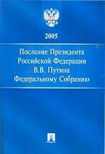 Послание Президента РФ В. В. Путина Федеральному Собранию