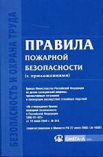 Правила пожарной безопасности в РФ с приложениями