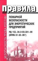 Правила пожарной безопасности для энергетических предприятий. РД 153. -34. 0-03. 301-00. ВППБ 01-02-95*