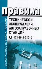 Правила технической эксплуатации автозаправочных станций. РД 153-39. 2-080-01