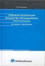 Правовая организация финансово-промышленных групп в России. Состояние и перспективы