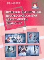 Правовое обеспечение профессиональной деятельности медсестер