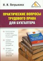 Практические вопросы трудового права для бухгалтера