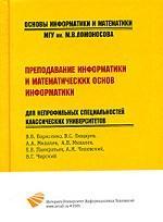 Преподавание информатики и математических основ информатики для непрофильных специальностей классических университетов