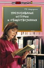 Преподавание истории и обществознания