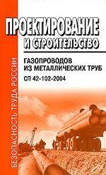 Проектирование и строительство газопроводов из металлических труб. СП 42-102-2004