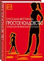 Простое колдовство: типология женского успеха