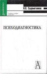 Психодиагностика. Учебное пособие