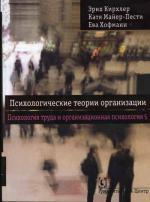 Психологические теории организации. Психология труда и организационная психология