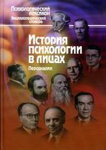 История и психология в лицах. Персоналии