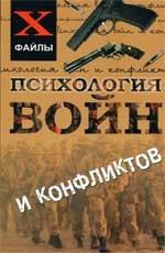 Психология войн и конфликтов