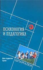 Психология и педагогика для студентов ВУЗов