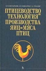 Птицеводство и технология производства яиц и мяса птиц