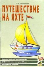 Путешествие на яхте. Комплекс сюжетных игр по развитию графических навыков у детей 5-7 лет