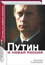 Путин и новая Россия