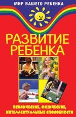 Развитие ребенка: психические, физические, интеллектуальные способности