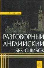 Разговорный английский без ошибок. Учебное пособие