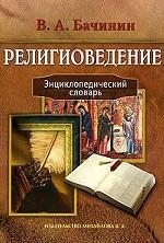 Религиоведение. Энциклопедический словарь