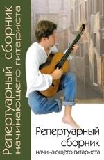 Репертуарный сборник начинающего гитариста. Издание 2-е