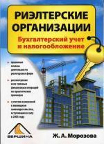 Риэлторская организация: бухгалтерский учет и налогообложение