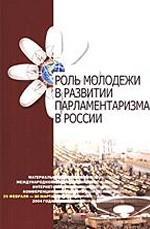 Роль молодежи в развитии парламентаризма в России