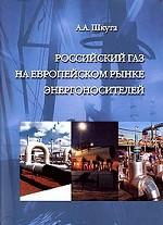 Российский газ на европейском рынке энергоносителей
