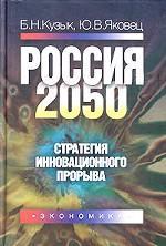 Россия-2050: Cтратегия инновационного прорыва