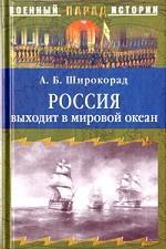 Россия выходит в мировой океан. Страшный сон королевы Виктории