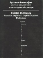 Русская философия: русско-английский и англо-русский словарь