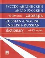 Русско-английский, англо-русский словарь = Russian-English, English-Russian Dictionary