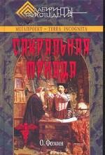 Сакральная триада: алхимия, мифология и конспирология