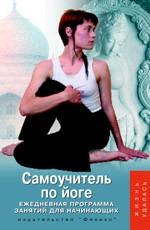 Самоучитель по йоге: ежедневная программа занятий для начинающих. Издание 2-е