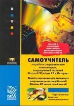 Самоучитель по работе с персональным компьютером, операционной сиситемой Microsoft Windows XP и Инте