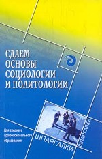 Сдаем основы социологии и политологии: для среднего профессионального образования