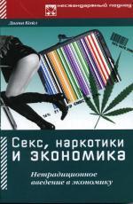 Секс, наркотики и экономика. Нетрадиционное введение в экономику. 2-е издание