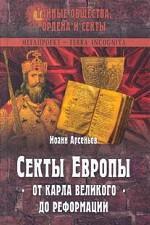 Секты Европы от Карла Великого до Реформации
