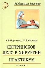 Сестринское дело в хирургии. Практикум. Издание 3-е
