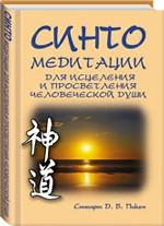 Синто: медитации для исцеления и просветления человеческой души