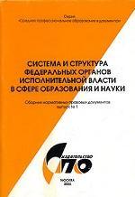 Система и структура федеральных органов исполнительной власти в сфере образования и науки. Сборник нормативных правовых документов