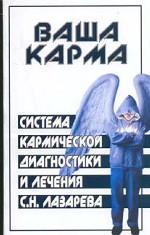 Система кармической диагностики и лечения С. Н. Лазарева
