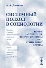 Системный подход в социологии: новые направления, теории и методы анализа социальных систем