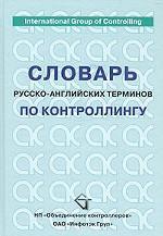 Словарь русско-английских терминов по контроллингу