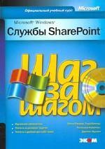 Службы SharePoint. Шаг за шагом (+ CD-ROM)