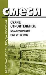 Смеси сухие строительные. Классификация. ГОСТ 31189-2003