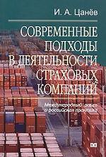 Современные подходы в деятельности страховых компаний. Международный опыт и российская практика