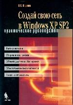 Создай свою сеть в Windows XP SP2. Практическое руководство